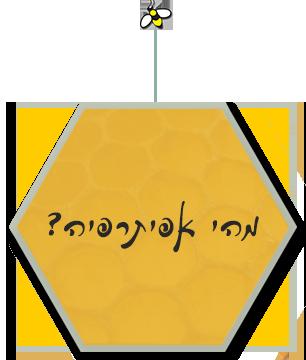 טיפול בעזרת ארס דבורים